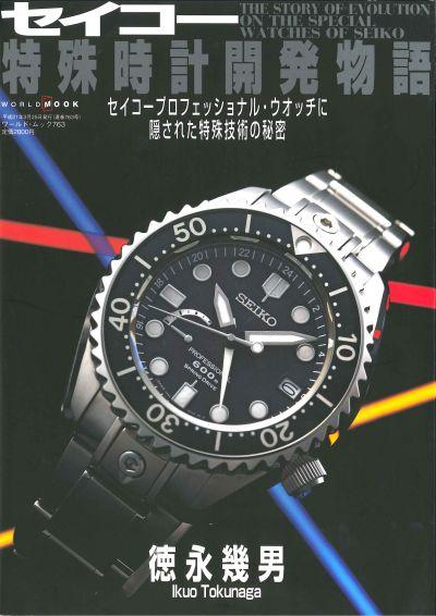 http://grinhu.free.fr/montres/fhr/data%20pour%20post/Evolution%20of%20seiko%20special%20watches.jpg